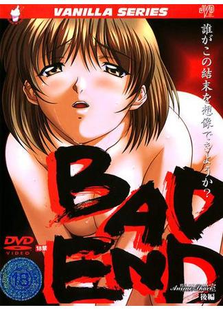 хентай аниме Плохой конец (Bad End) 01.03.21