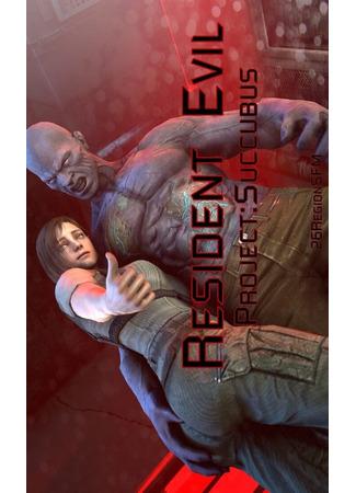 хентай аниме [SFM] Resident Evil. Project: Succubus (Resident Evil. Project: Succubus) 01.03.21