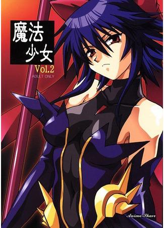 хентай аниме Девушка волшебница Аи (Mahou Shoujo Ai: Sexy Magical Girl) 01.03.21