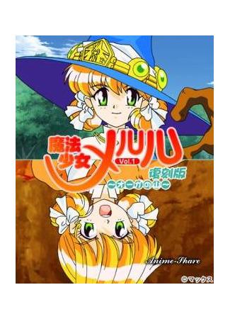 хентай аниме Волшебница Меруру (Mahou Shoujo Meruru [1997] Magic Woman M) 01.03.21