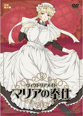 хентай аниме Мария, обслужит в стиле горничных Викторианской эпохи. (Victorian Maid Maria no Houshi) 01.03.21