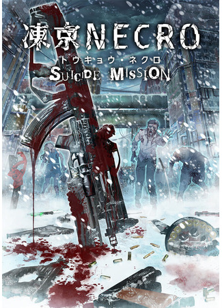 хентай аниме [HMV] Tokyo Necro Suicide Mission (Tokyo Necro Suicide Mission) 01.03.21