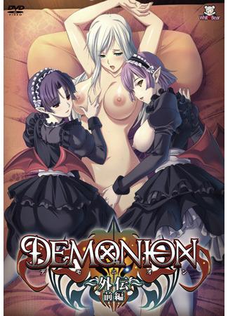 хентай аниме Демонион ~Рассказ~ (Demonion ~Gaiden~) 01.03.21