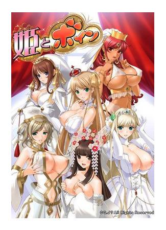 хентай аниме Большегрудые принцессы (Hime Boin: Big Breast Princess) 01.03.21