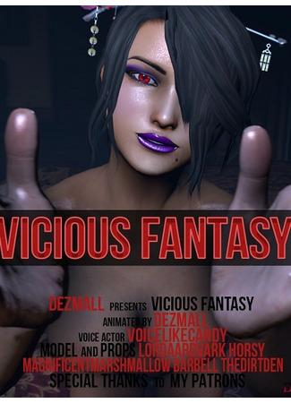 хентай аниме [SFM] Vicious fantasy ~LULU~ (Vicious fantasy ~LULU~) 01.03.21