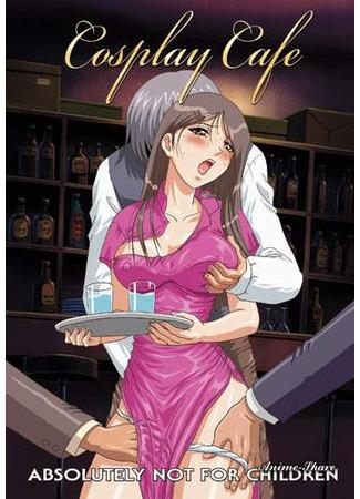 хентай аниме Замужние женщины из Косплей-кафе (Hitozuma Cosplay Kissa: Wives Cosplay Cafe) 01.03.21