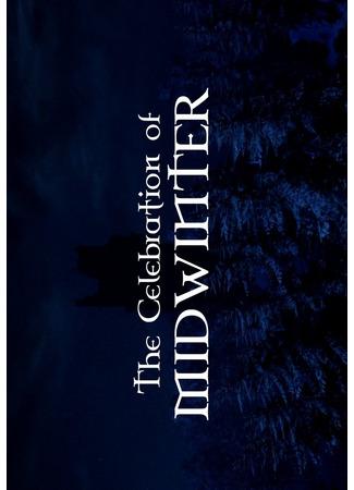 хентай аниме [SFM] The Celebration of Midwinter (The Celebration of Midwinter) 01.03.21