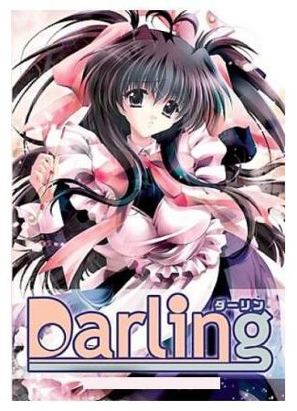 хентай аниме Дорогуша (Darling) 01.03.21