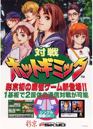хентай аниме [Arcade] Taisen Hot Gimmick 1-4 (Taisen Hot Gimmick 1-4) 01.03.21