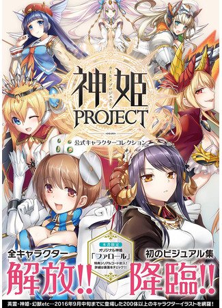 хентай аниме [HMV] Kamihime PROJECT (Kamihime PROJECT) 01.03.21