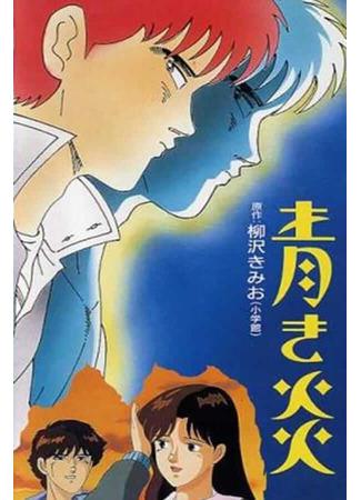 хентай аниме Холодное пламя (Aoki Honoo: Blue Flames) 01.03.21