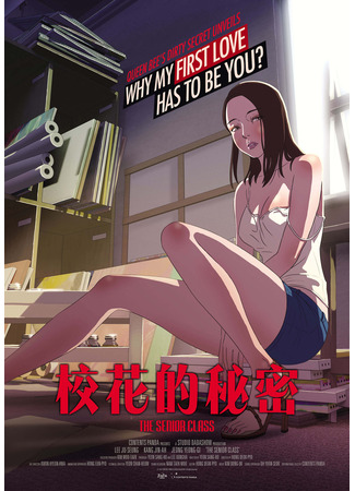 хентай аниме Выпускной курс (Joleobban: Senior Class) 01.03.21