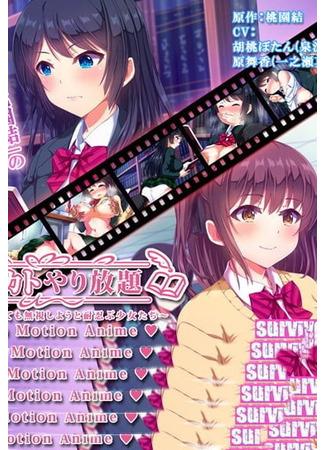 хентай аниме Shikato Yarihoudai ~Nani o Sarete mo Mushi Shiyou to Taeshinobu Shoujo-tachi~ The Motion Anime 01.03.21