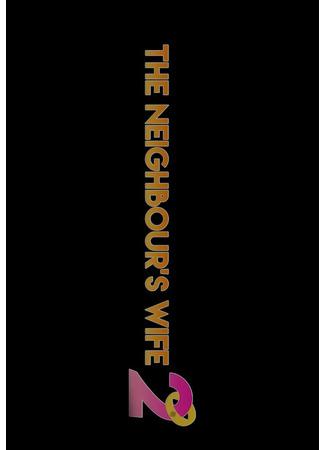 хентай аниме [SFM] The Neighbor's Wife 2 (The Neighbor's Wife 2) 01.03.21