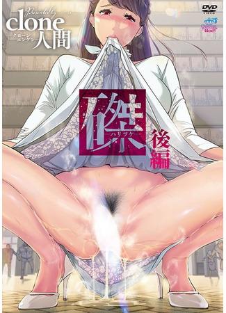 хентай аниме Распятие (Haritsuke) 01.03.21