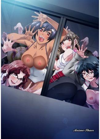 хентай аниме Заражение ~Власть женщин~ (Kansen Ball Buster The Animation: Заражение - Пожирательницы яиц) 01.03.21