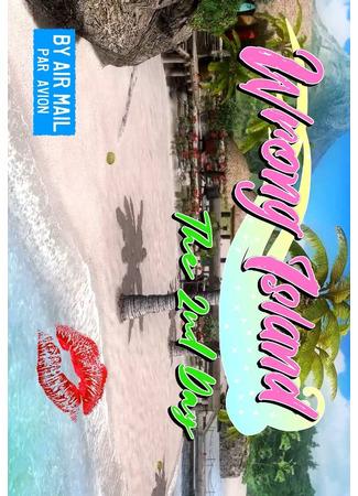 хентай аниме [SFM] Wrong Island 2nd Day 01.03.21