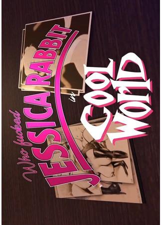 хентай аниме [SFM] WHO FUCKED JESSICA RABBIT IN COOL WORLD? 01.03.21