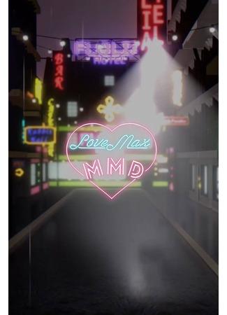 хентай аниме [MMD] Lovemax Compilation 2 01.03.21
