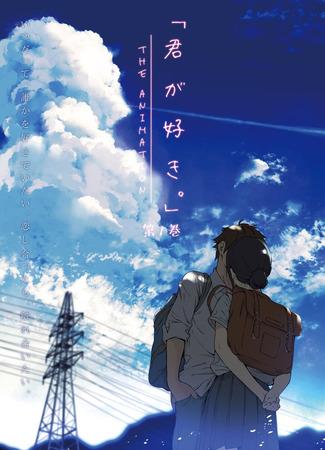 хентай аниме Ты мне нравишься (Kimi ga Suki THE ANIMATION) 01.03.21