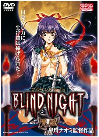 хентай аниме Слепая ночь (Blind Night) 07.03.21