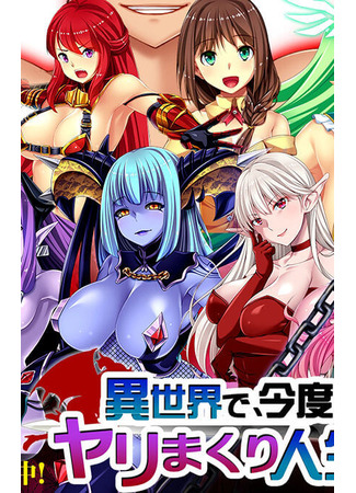 хентай аниме Isekai de, Kondo koso Yarimakuri Jinsei o! -The Motion Anime- 14.03.21