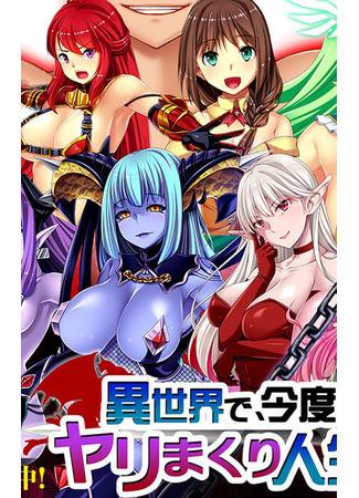 хентай аниме Isekai de, Kondo koso Yarimakuri Jinsei o! -The Motion Anime- 28.07.21