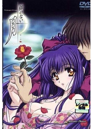 хентай аниме Лунная леди (Moonlight Lady | Kao no nai Tsuki | Kaotsuki, No Surface Moon) 28.07.21
